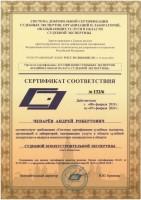 Сертификат Чепарев А.Р. по 07.02.2024_page-0001
