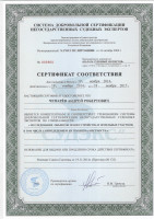 Сертификат-2-земля
