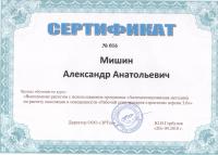 сертификат инсол